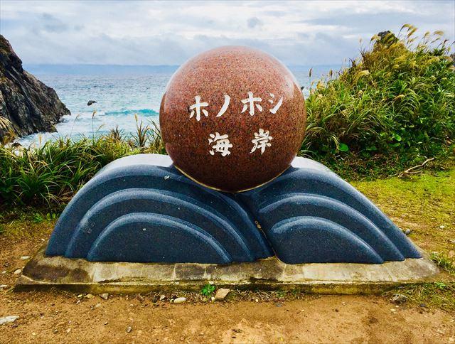 奄美大島 観光スポット ホノホシ海岸