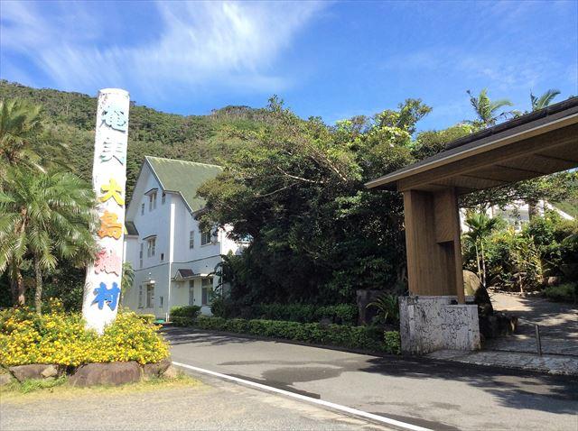 奄美大島 観光スポット 大島紬村