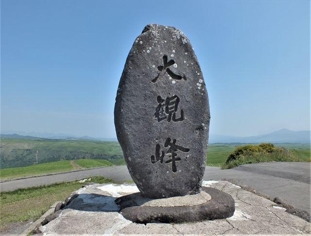 大観峰 石碑