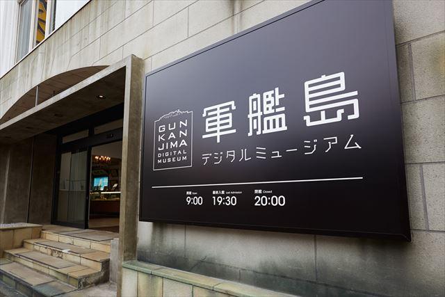 軍艦島ミュージアム 入口