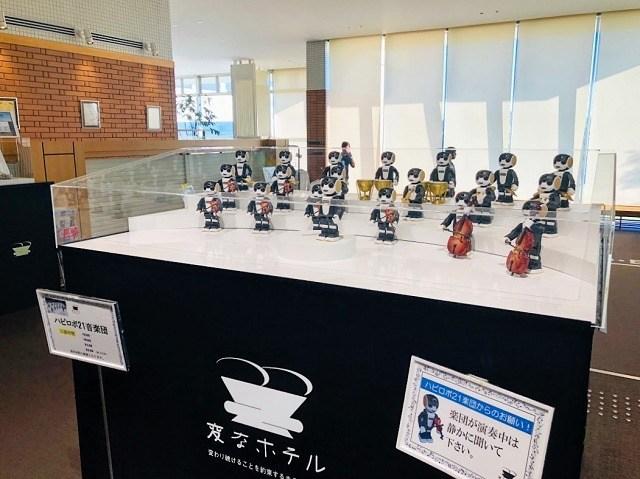 変なホテル ロボットオーケストラ