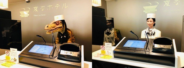 変なホテル フロント 未来くんと夢子ちゃん