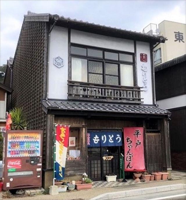 平戸観光スポット 森藤