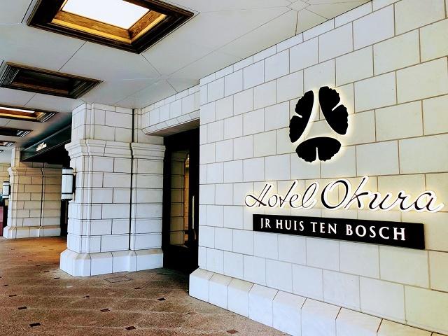 ホテルオークラJRハウステンボス エントランス