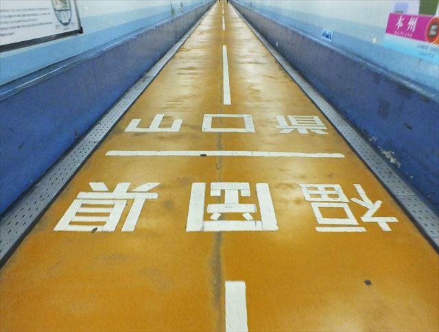 関門トンネル人道 県境 山口 福岡