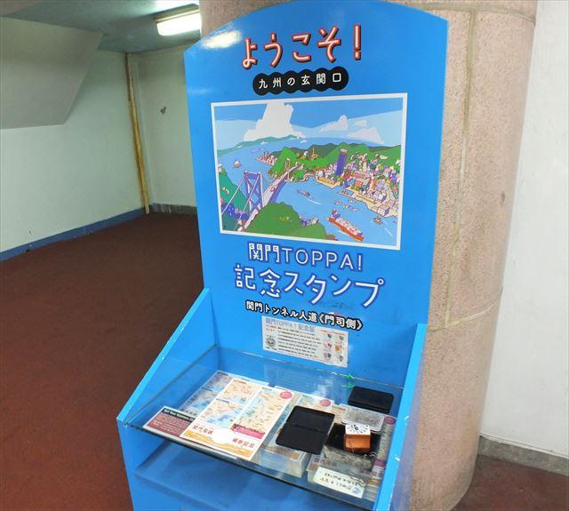 関門トンネル 人道 記念スタンプ