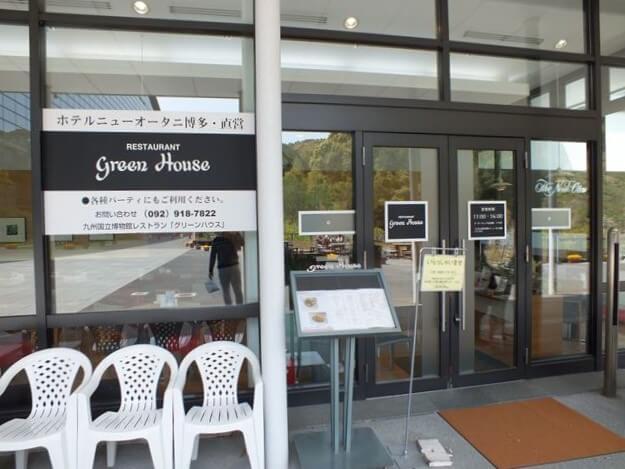 九州国立博物館 レストラン グリーンハウス