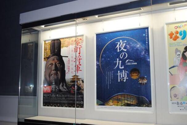 九州国立博物館 特別展 ポスター