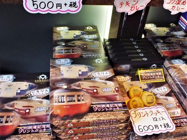 九州鉄道記念館 お土産 プリントクッキー