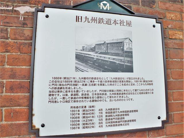 旧九州鉄道本社屋  有形文化財