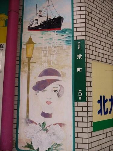栄町 銀天街