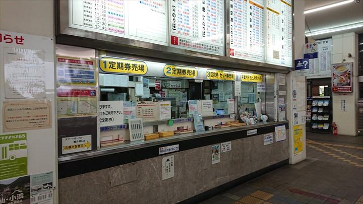長崎県営バスターミナル 券売所
