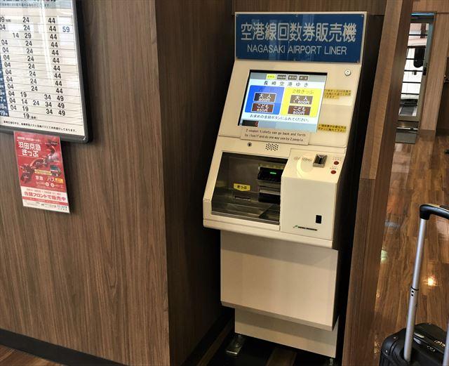 長崎バスターミナルホテル内券売機