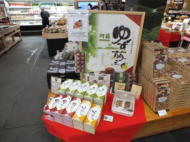 道の駅 阿蘇 お菓子