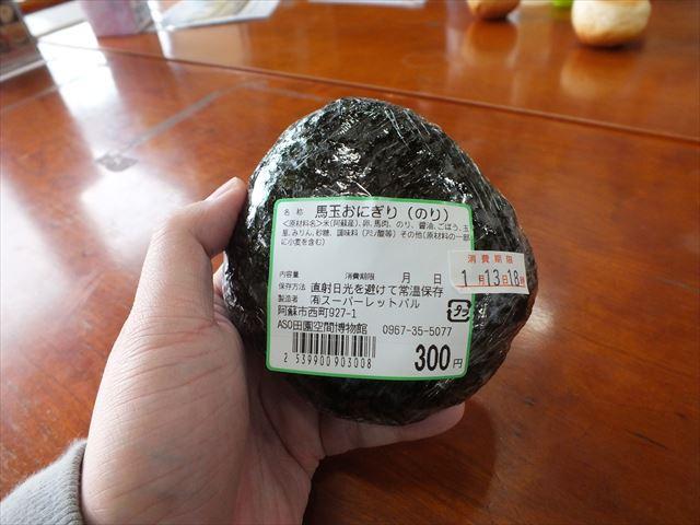 道の駅 阿蘇 馬玉おにぎり ¥300