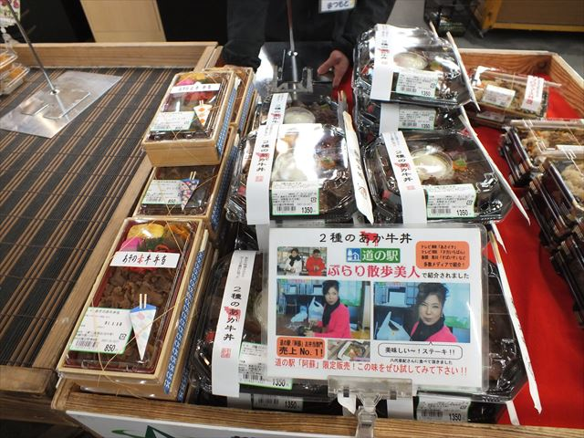 道の駅 阿蘇 2種のあか牛丼
