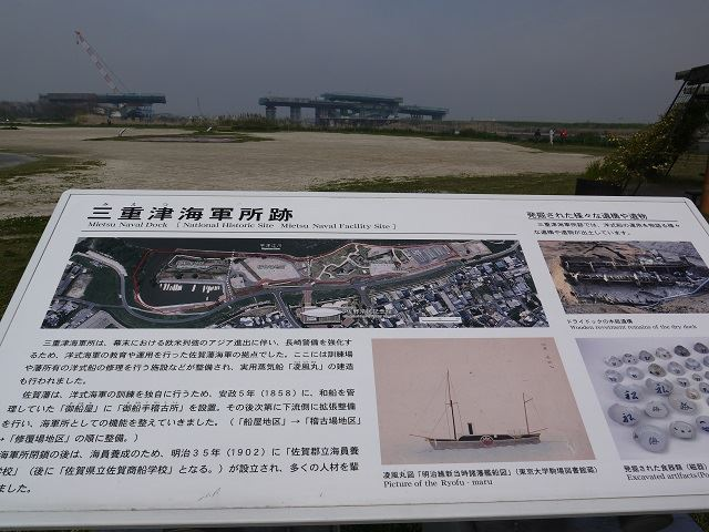 佐賀市 街ブラ 三重津海軍所跡