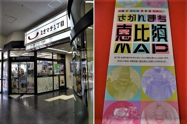 佐賀市 街ブラ さがんまち恵比寿MAP
