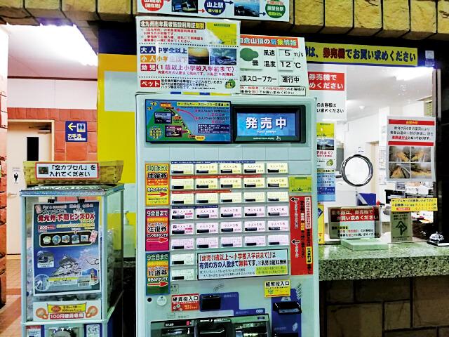 皿倉山の山麓駅 券売機