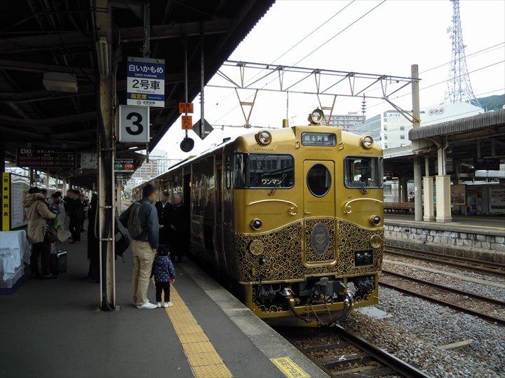 九州 観光列車 或る列車 先頭車輛