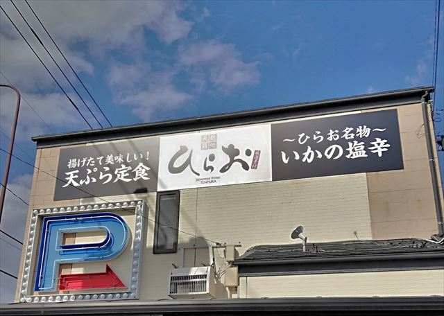 天ぷらひらお 看板
