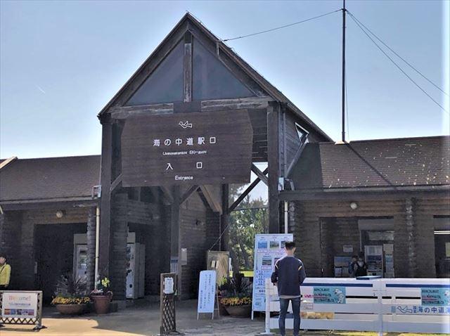 海の中道海浜公園 JR 駅