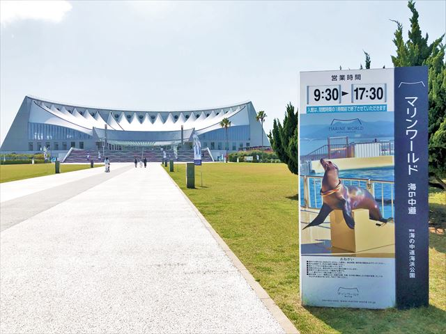 海の中道海浜公園 マリンワールド